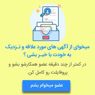 سرویس اطلاع رسانی آگهی های استخدام