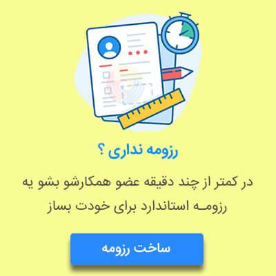 رزومه ساز آنلاین برای کارجویان