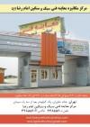 مرکز معاینه فنی امام رضا(ع)، استخدام نیازمند لیسانس مکانیک