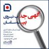 آتیه سازان زندگی ایرانیان، جذب نیرو فروش محصولات بیمه سامان